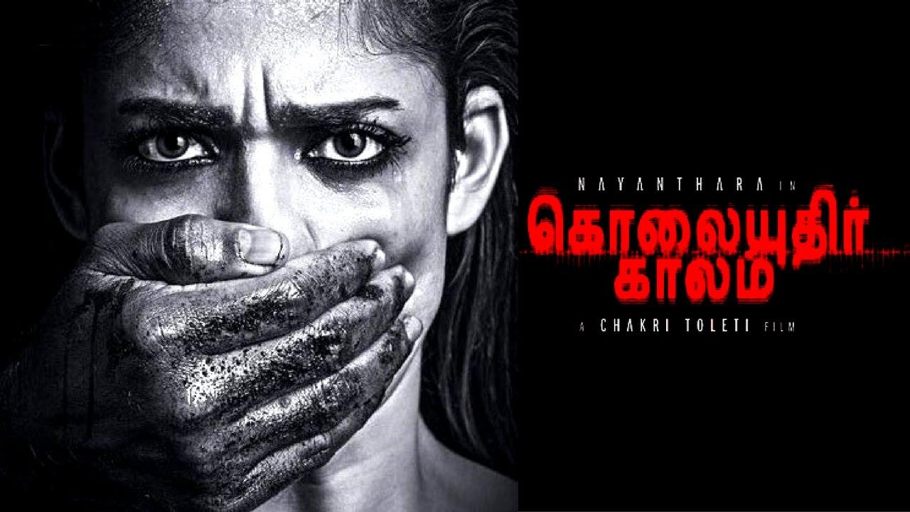 Season of Murders (Bollywood)